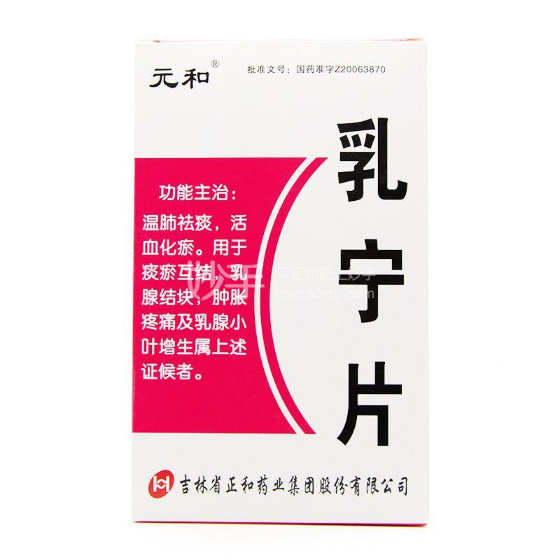 【元和】乳宁片 0.32g*36片/盒