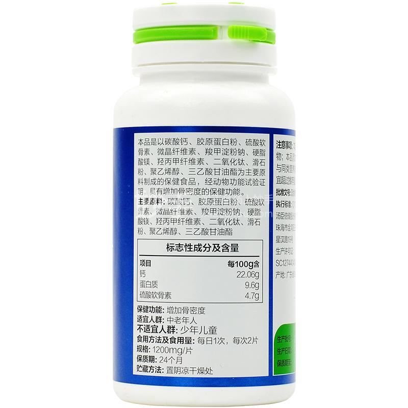BY-HEALTH/汤臣倍健 胶原软骨素钙片(礼盒) 108g 90片*2瓶