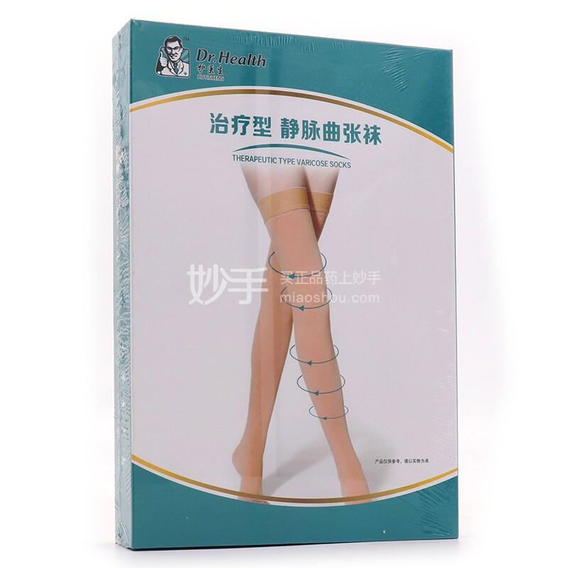 护医生 治疗型静脉曲张袜 长筒式XL码
