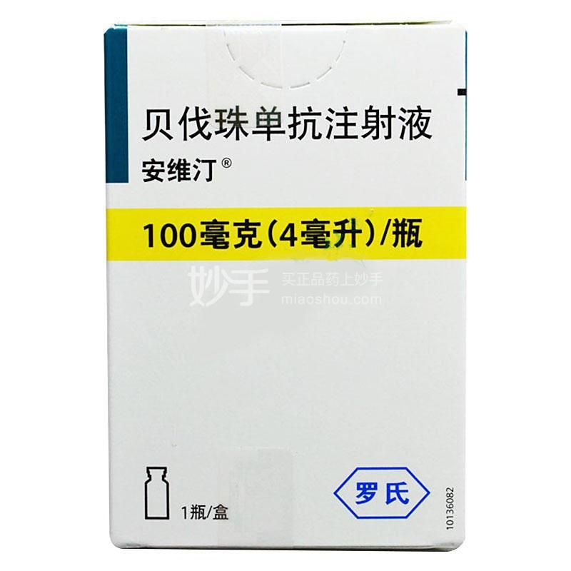 罗氏/安维汀 贝伐珠单抗注射液 100mg:4ml