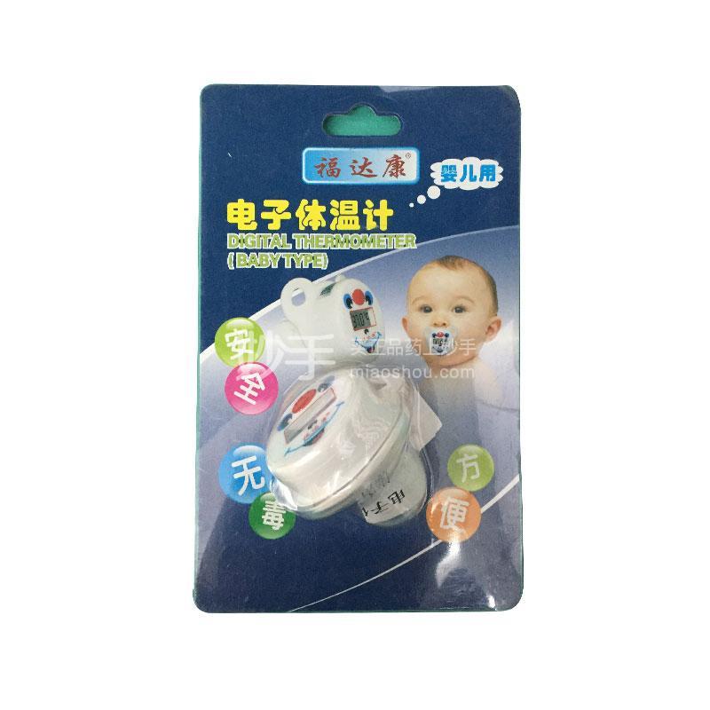 【福达康】电子体温计奶嘴型 BT-A51型
