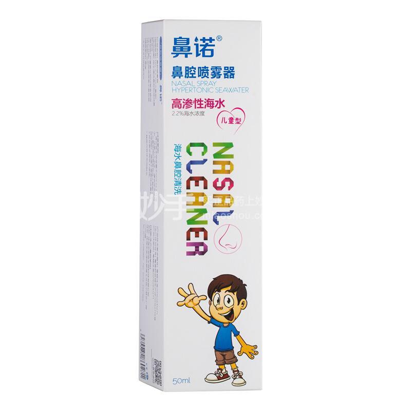 鼻诺 鼻腔喷雾器 NN-0.9-50(儿童型)