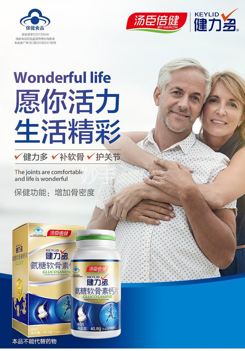 汤臣倍健 健力多氨糖软骨素钙片 1.02g*40片