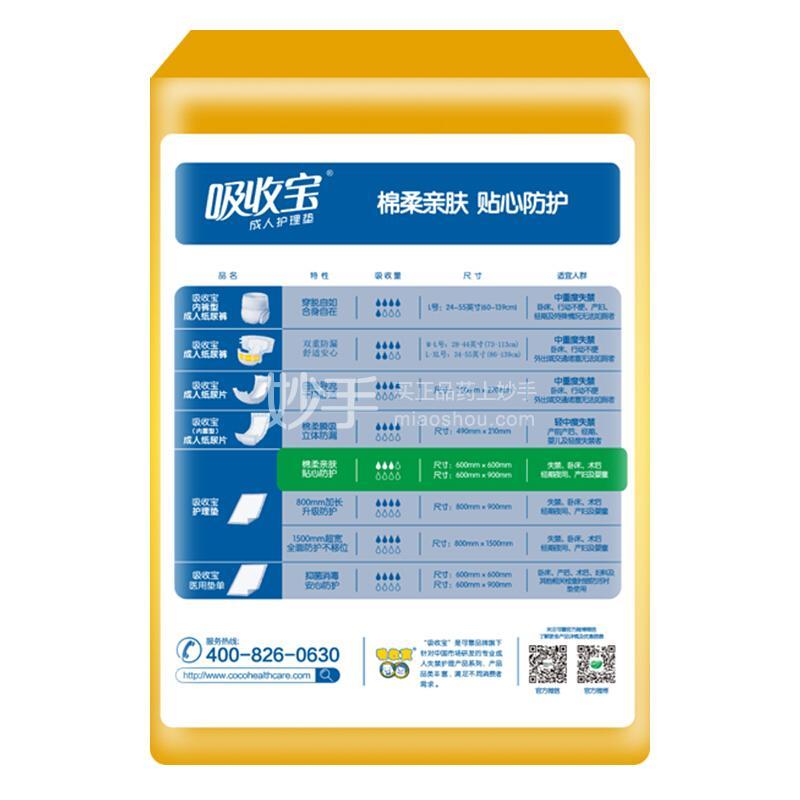 COCO可靠 医护专用医用垫单 M码600*600*10片