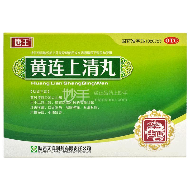【唐王】黄连上清丸 6g*10袋