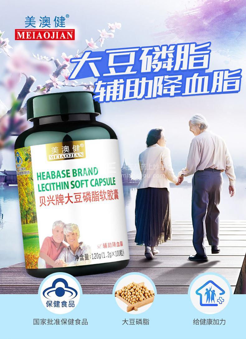 美澳健 大豆磷脂软胶囊 240g(1.2g*200粒)