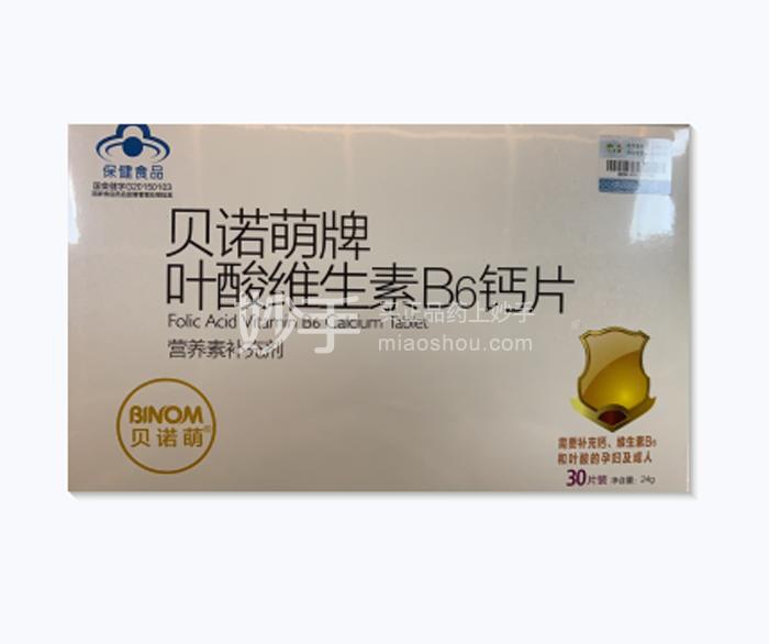 贝诺萌 叶酸维生素B6钙片 0.8g*30片