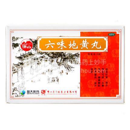 【佛山】六味地黄丸 6g*10袋/盒