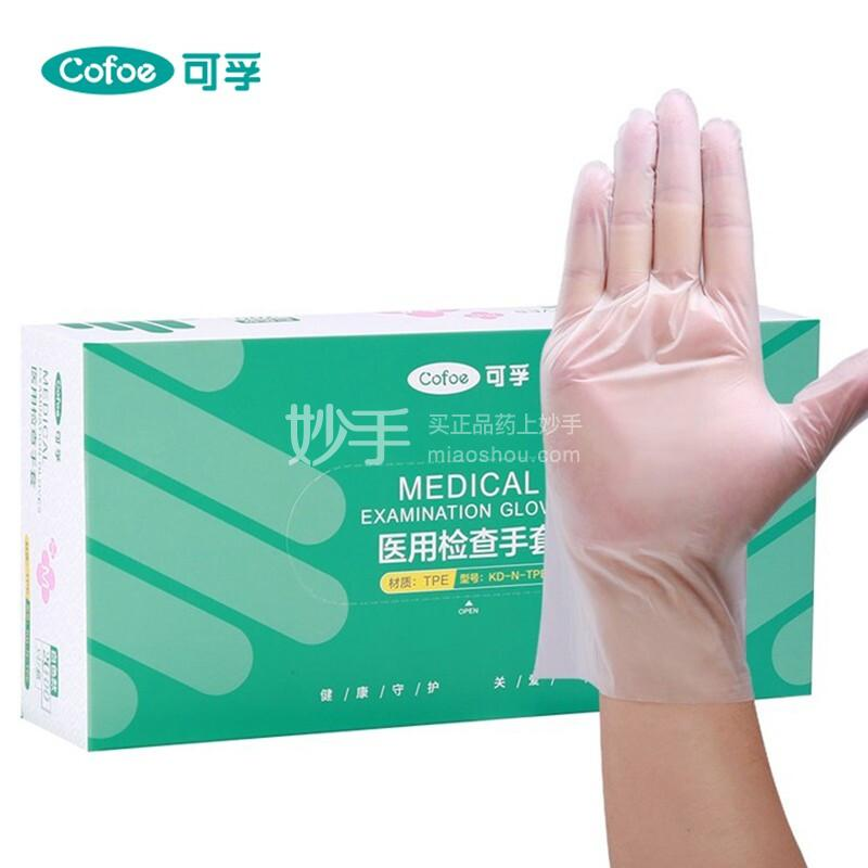 医用检查手套
