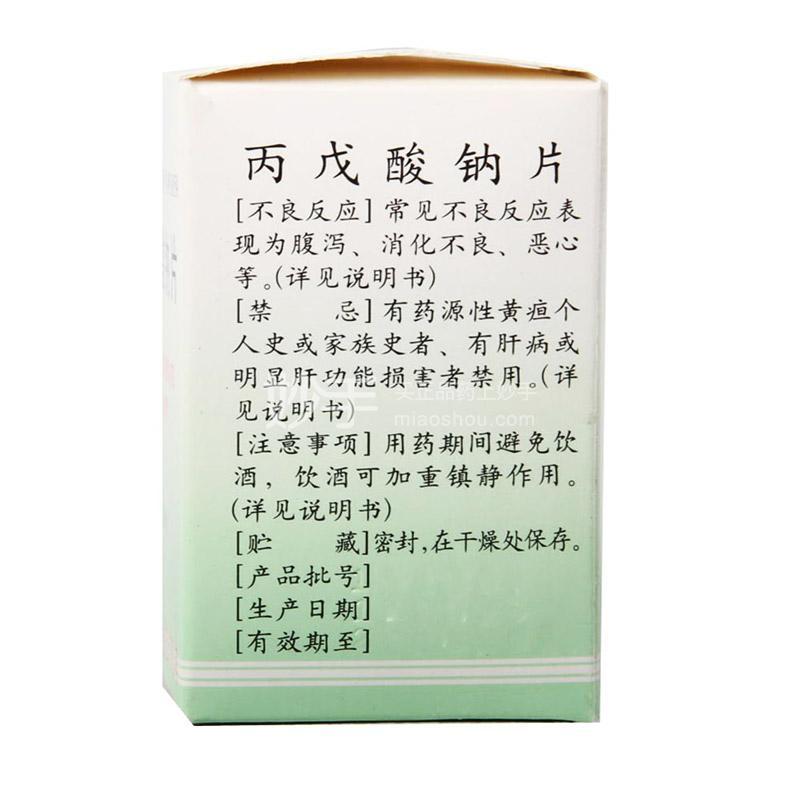 丙戊酸钠片