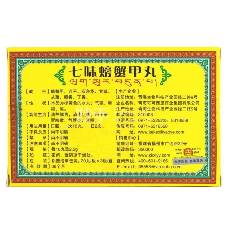 【瑶池灵】七味螃蟹甲丸 60丸/盒