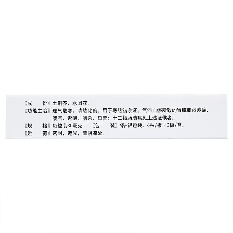 荆花胃康胶丸