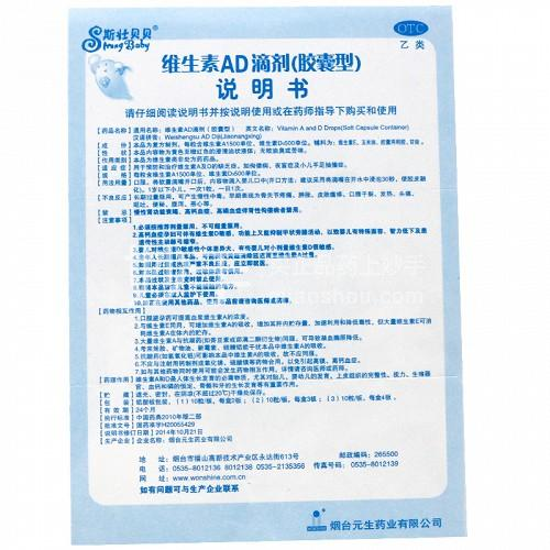 维生素AD滴剂(斯壮贝贝胶囊型)0-1岁