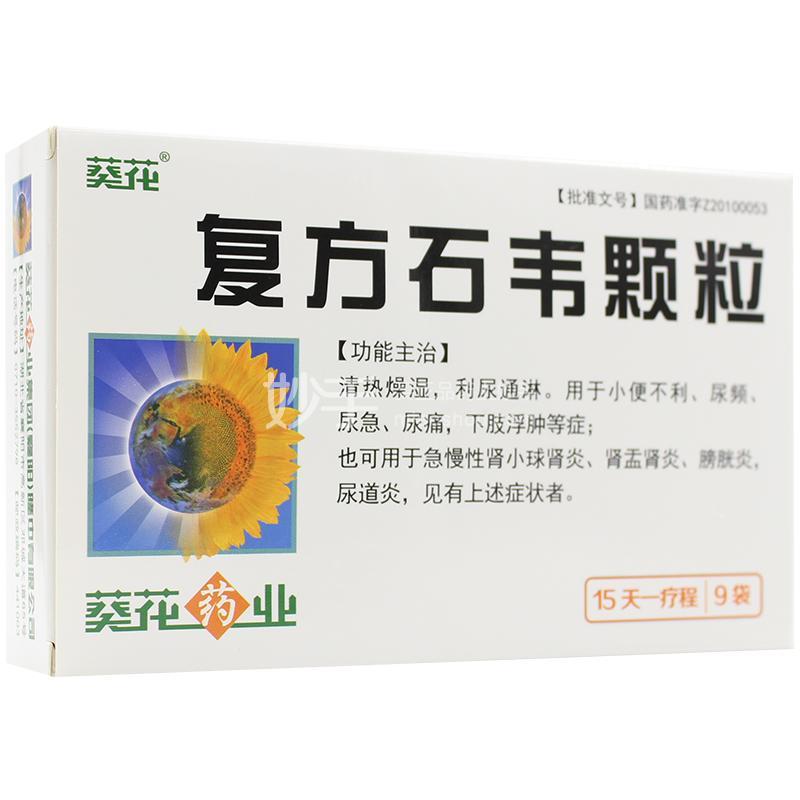 【葵花】复方石韦颗粒 5g*9袋