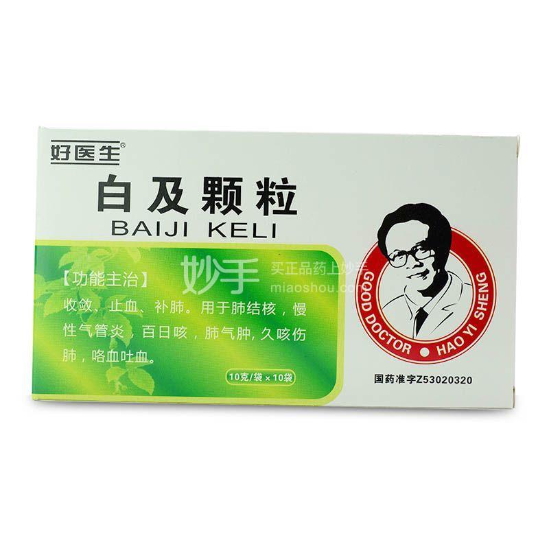 【好医生】 白及颗粒 10g*10袋/盒