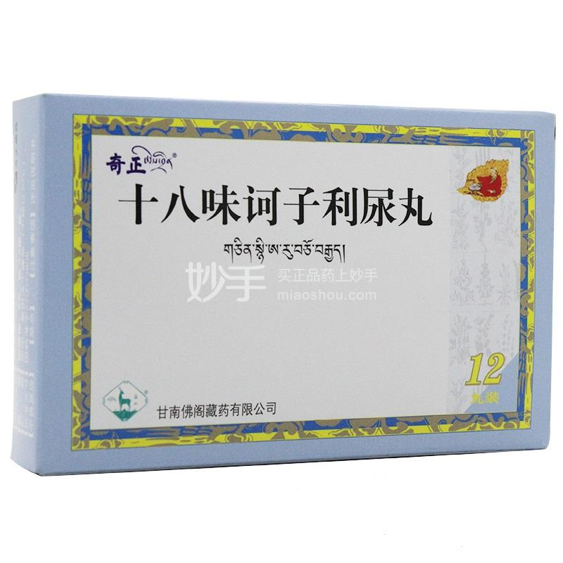 【奇正】 十八味诃子利尿丸 0.5g*12丸/盒