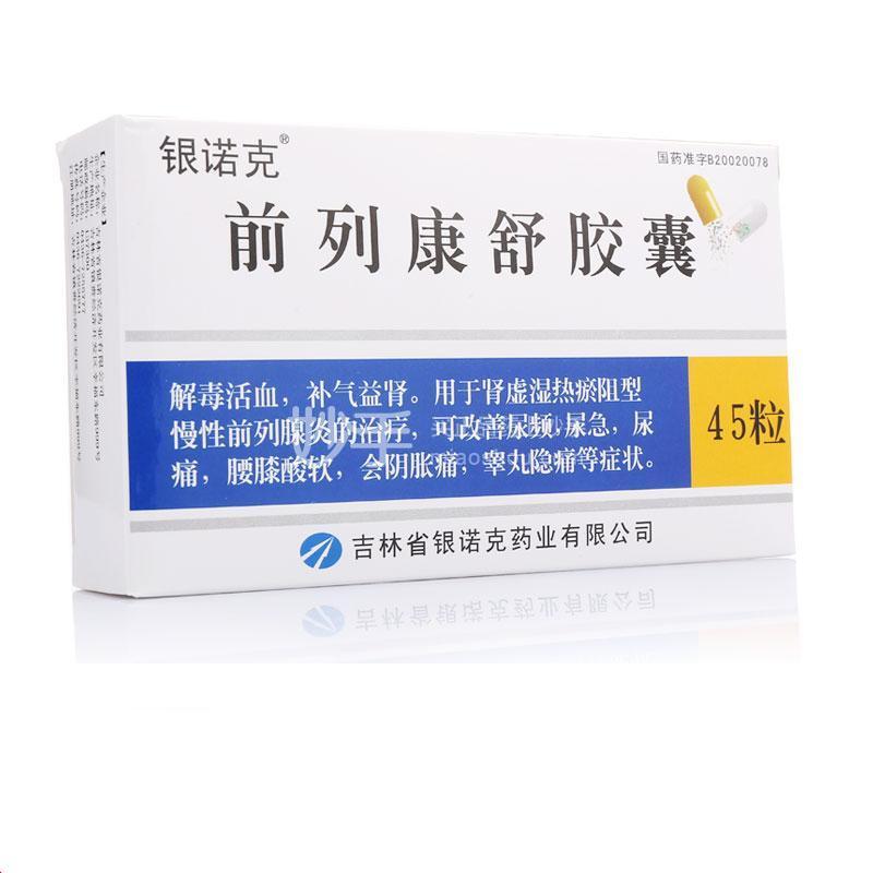 【银诺克】前列康舒胶囊 0.3g*45s