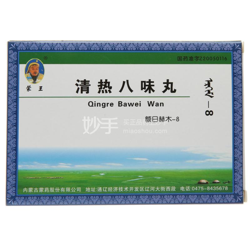 【蒙王】清热八味丸0.2g*60粒