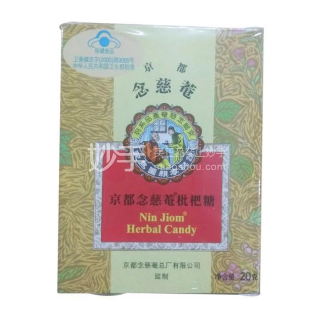京都念慈菴 枇杷糖 2.5g*8粒 纸盒