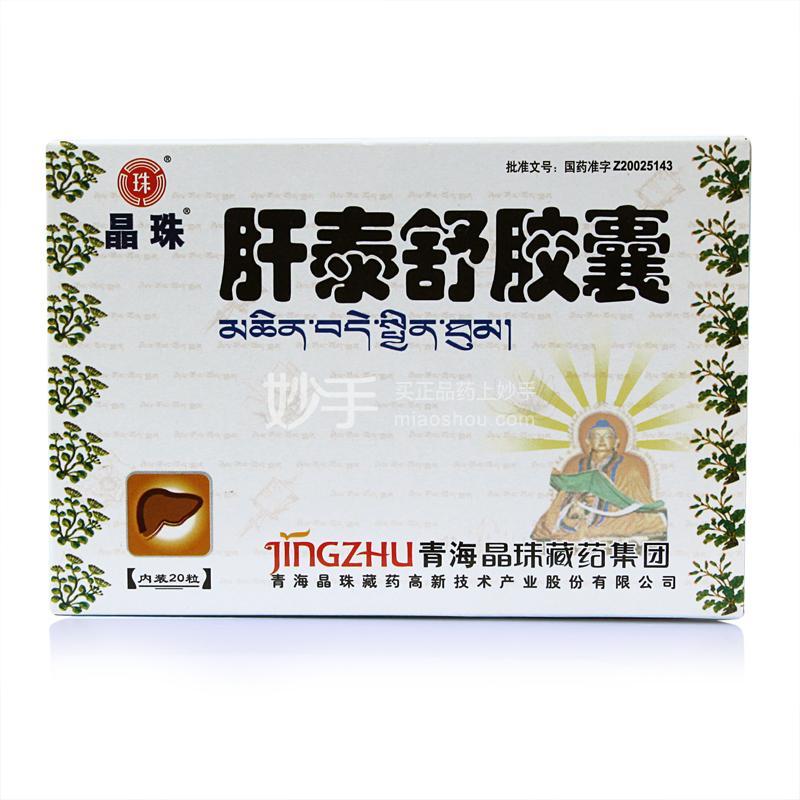 【晶珠】肝泰舒胶囊   0.4g*20粒