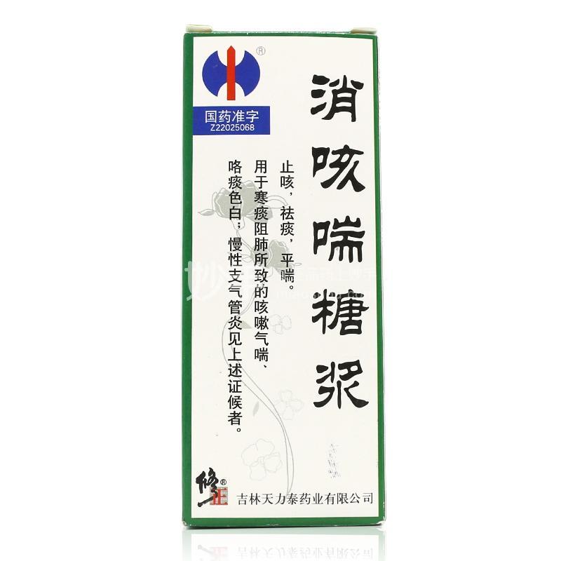 【修正】消咳喘糖浆 100ml