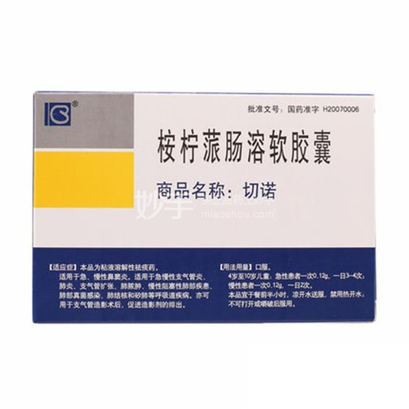 【切诺】桉柠蒎肠溶软胶囊0.12克*18粒