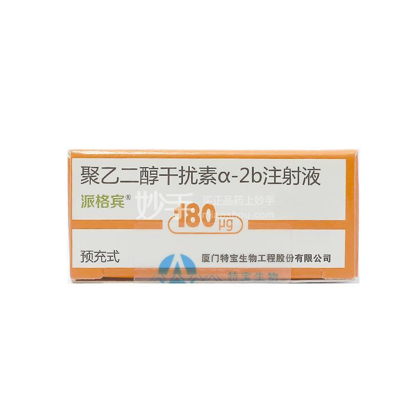 聚乙二醇干扰素α-2b注射液