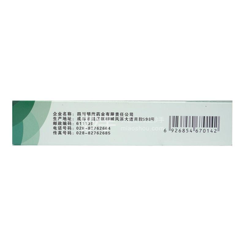 明开欣 盐酸布替萘芬乳膏 (10g:0.10g)*30g