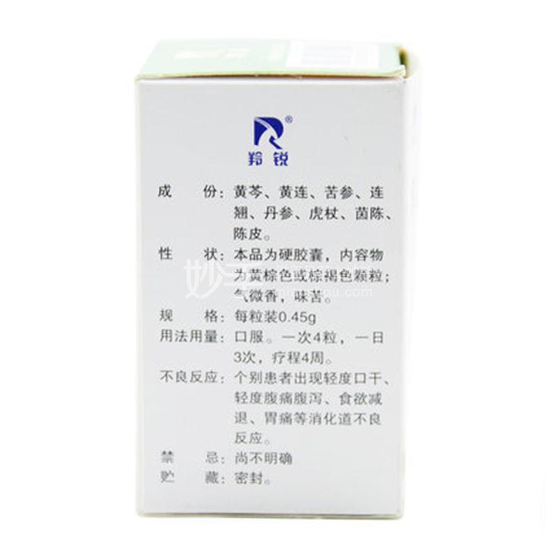【羚锐】解毒散结胶囊0.45g*36粒