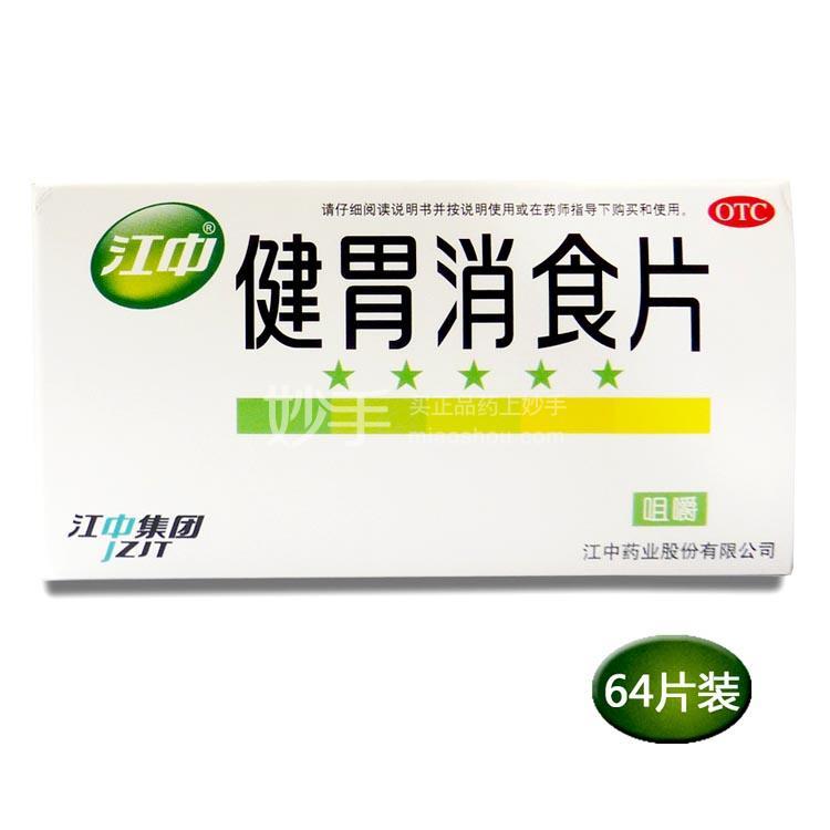 江中 健胃消食片 0.8g*64片