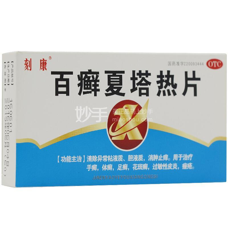 刻康 百癣夏塔热片 0.31克*10片*2板
