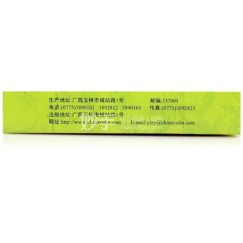 玉林 湿毒清片 0.62g*12片*2板