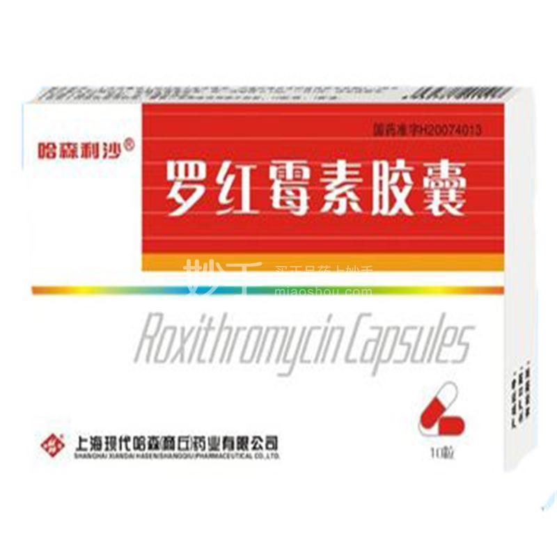 哈森利沙 罗红霉素胶囊 0.15g*10粒