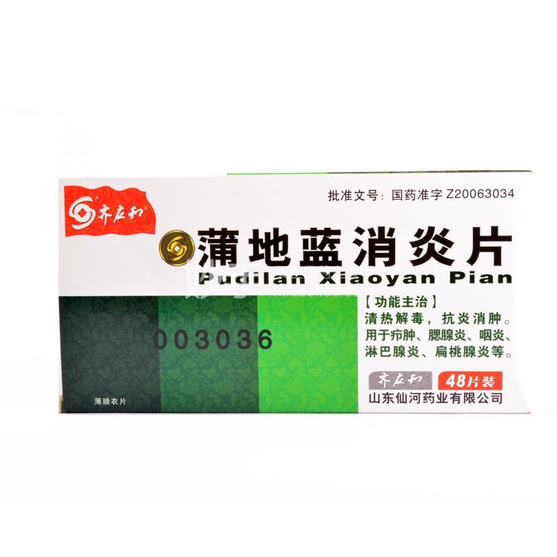 仙河 蒲地蓝消炎片 0.3g*48片