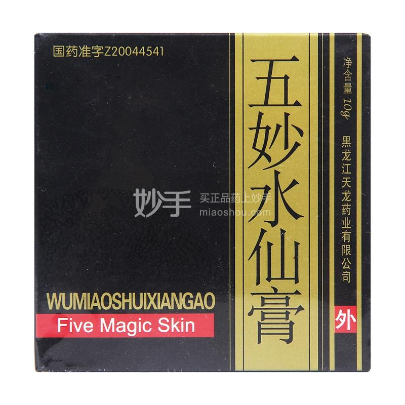 【天龙】五妙水仙膏 10g