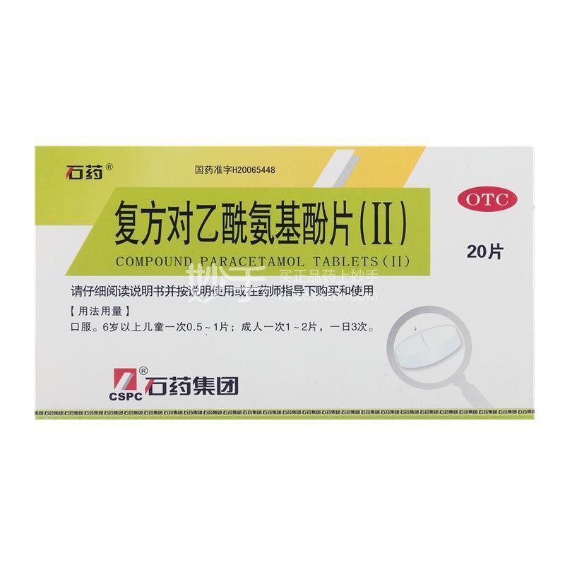 龙城 石药 复方对乙酰氨基酚片 20片