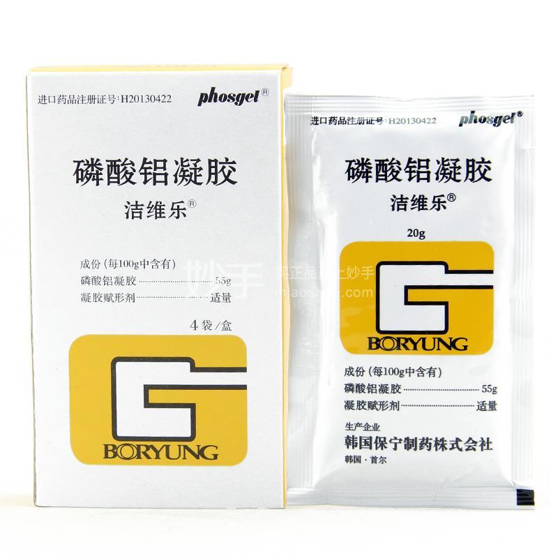 【洁维乐】磷酸铝凝胶  (20g:11g)*4袋