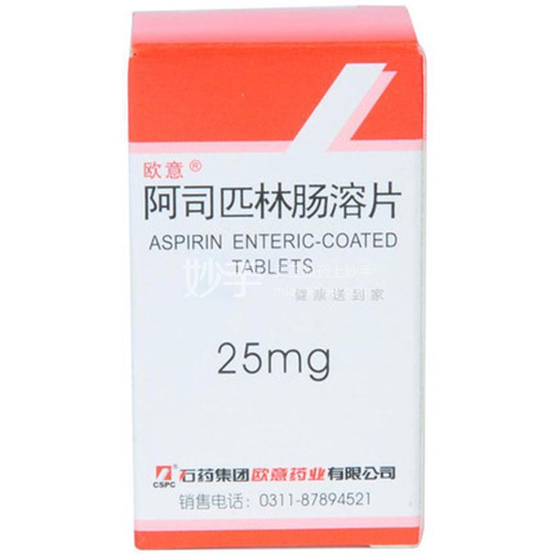 【石药】阿司匹林肠溶片25mg*100片
