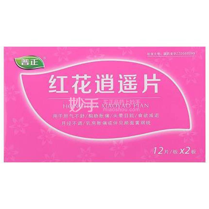 【普正】红花逍遥片0.39g*24片