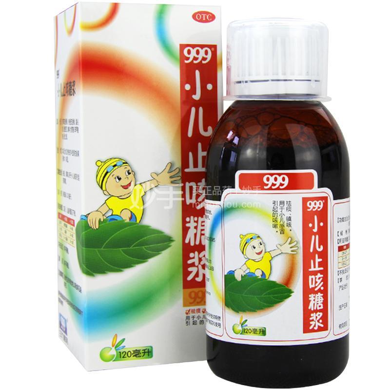 999/三九 小儿止咳糖浆 120ML