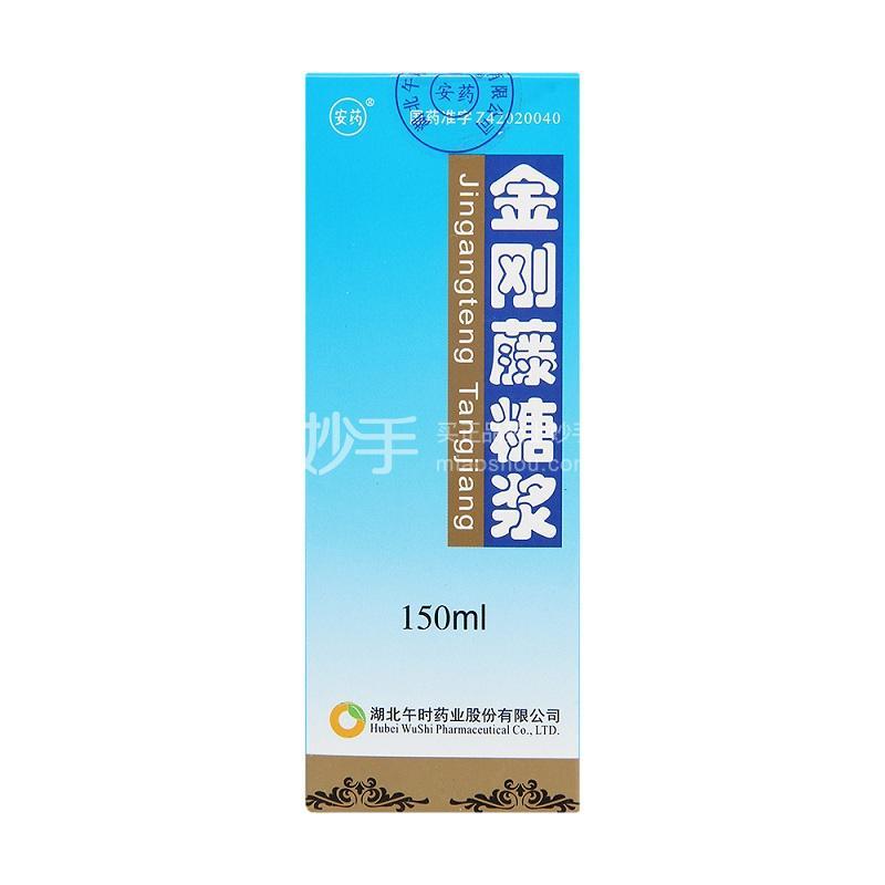 【安药】金刚藤糖浆 150ml