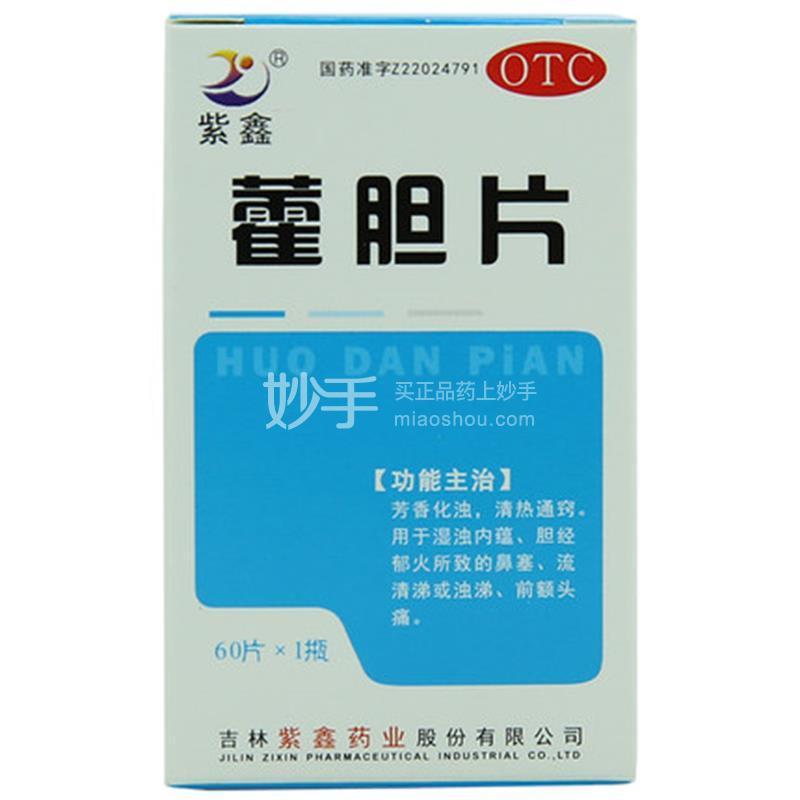 紫鑫 藿胆片 60片