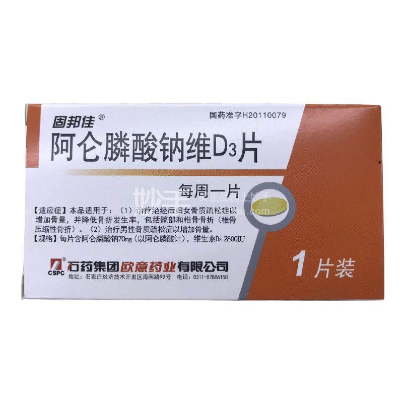 【固邦佳】阿仑膦酸钠维D3片 70mg:2800IU*1