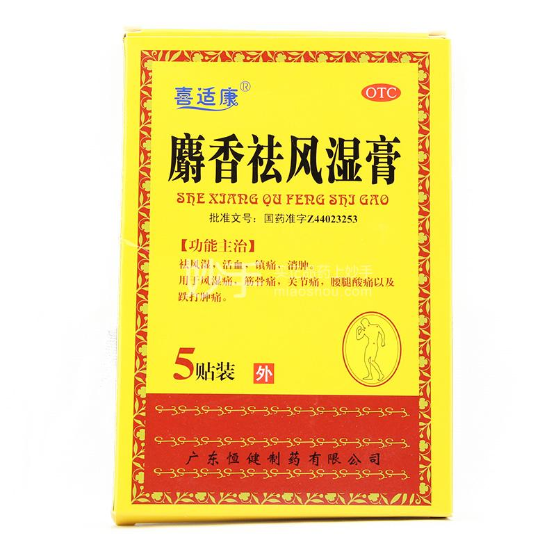 喜适康 麝香祛风湿膏 7cm*10cm*5贴