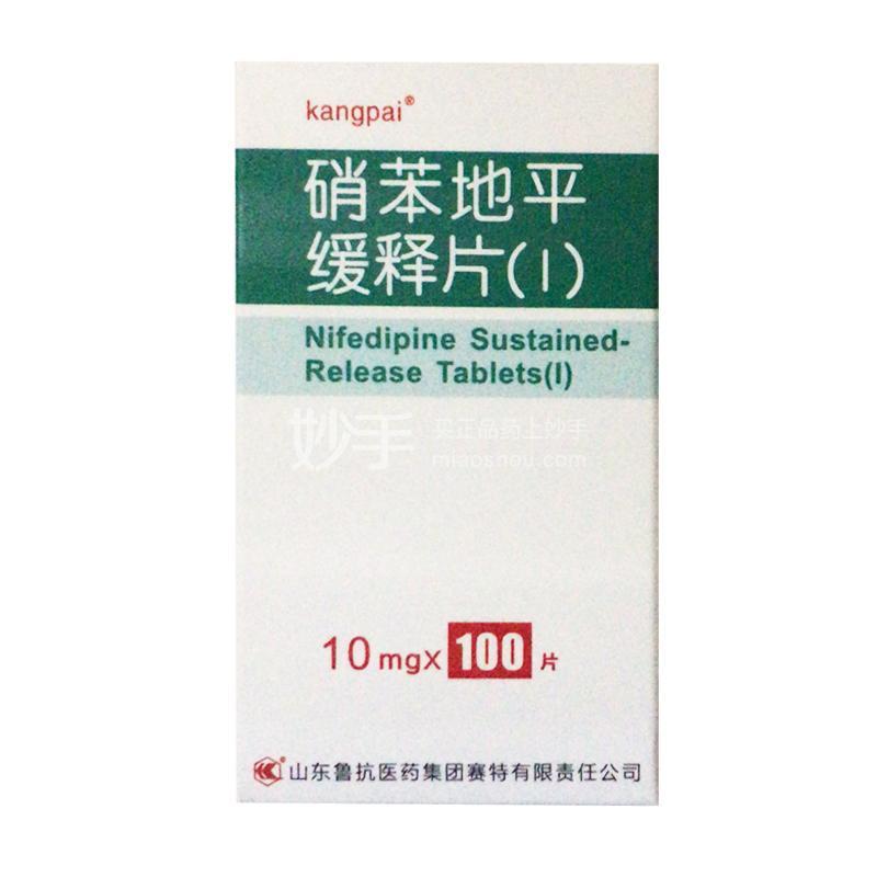 【鲁抗】硝苯地平缓释片(I) 10mg*100片