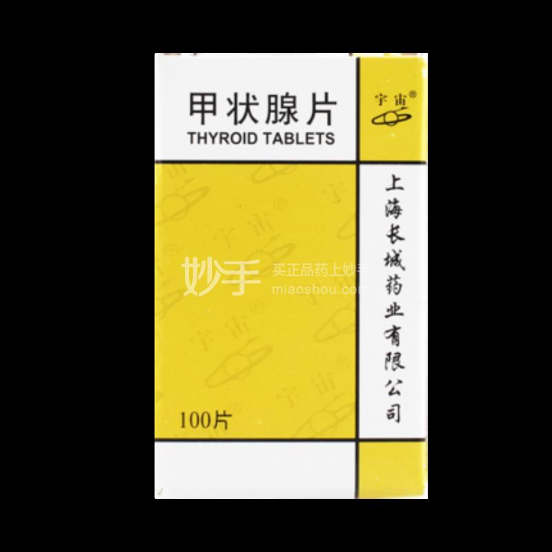 【宇宙】甲状腺片40mg*100片