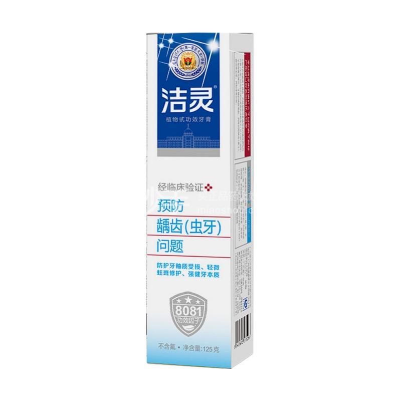 洁灵 植物甙功效牙膏(预防龋齿虫牙问题) 125g