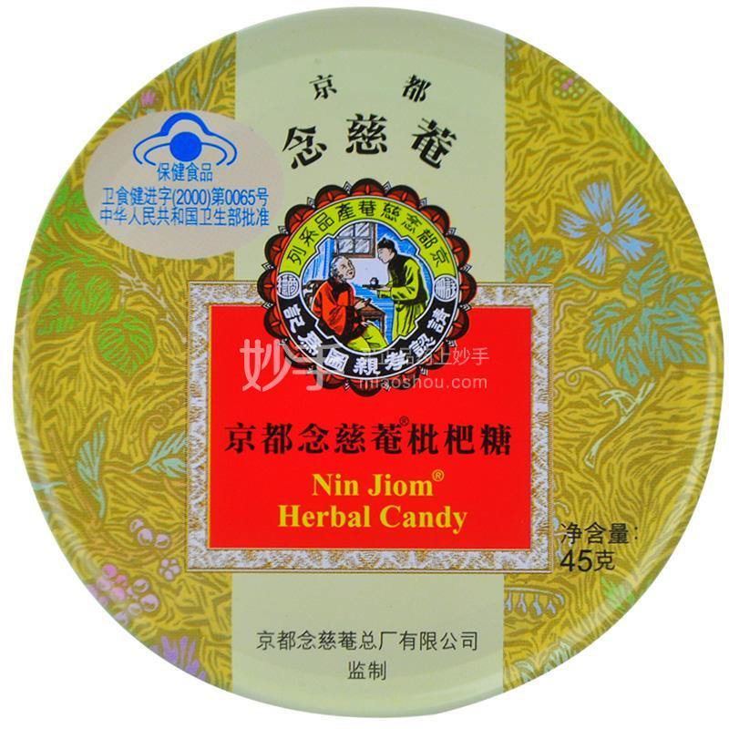 京都念慈庵 枇杷糖 2.5克/粒*18粒