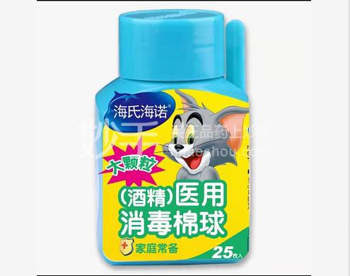 海氏海诺 医用酒精消毒棉球 25球