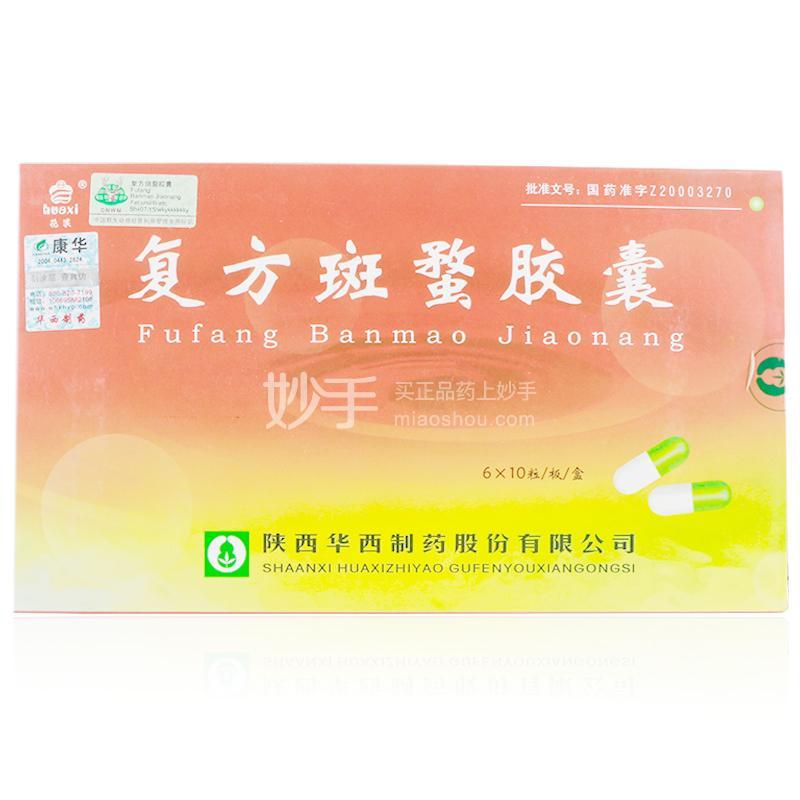 【花溪】复方斑蝥胶囊 0.25g*60粒